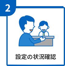 2:設定の状況確認