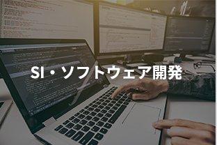 SI・ソフトウェア開発