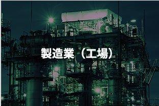 製造業(工場)